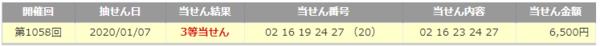 ミニロト第1058回2020年01月07日3等6500円当選.PNG