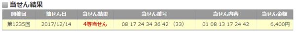 ロト6当せん結果・2017年12月14日4等当せん6,400円.PNG